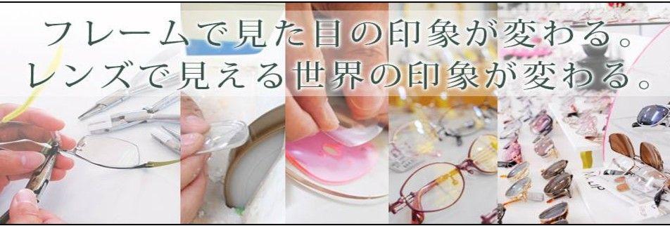 沖縄県与那原町と糸満市にあるメガネ専門店/(有)メガネの平増(ひらます)
